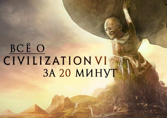 AllAboutCivilization6In20Minutes[Site]