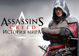 AssasinsCreedLore[Site]