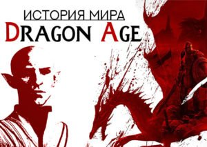 DragonAgeLore_1[Site] (2)