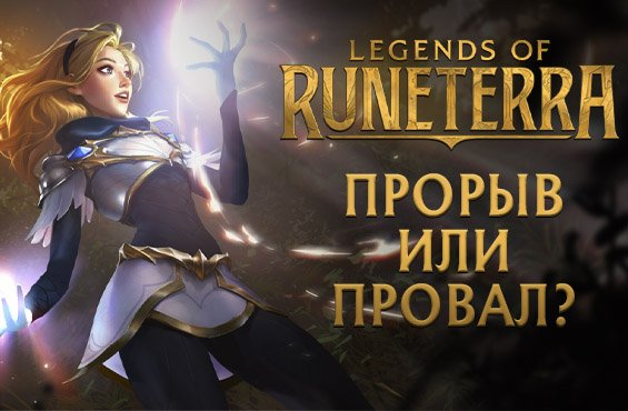 LegendsOfRuneterra[Site]
