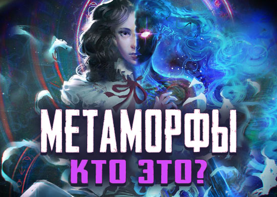 Metamorphs[Site]