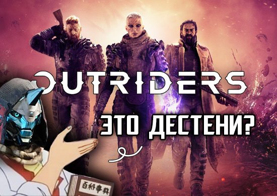 OutridersPreview[Site]