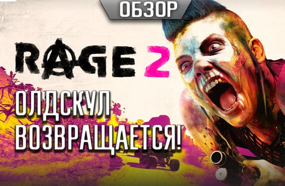 Rage2Review[Site]