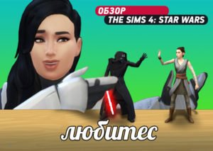 Sims4StarWarsReview[Site]