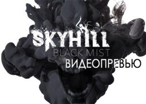 SkyhillBMPreview[Site]