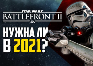 StarWarsBattlefront2In2021[Site]