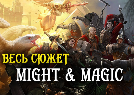 StoryOfMightAndMagic[Site]