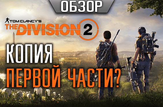 TheDivision2Review[Site]