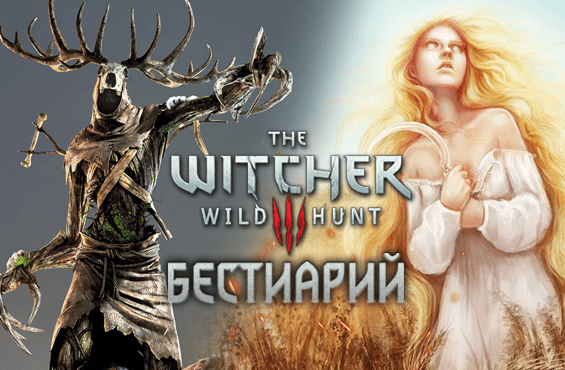 TheWitcher3Bestiary[Site]