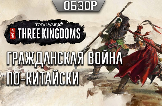 TotalWarThreeKingdomsReview[Site]