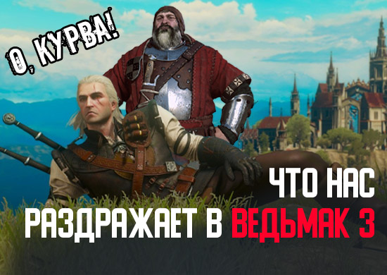 WhatWeHateInWitcher3