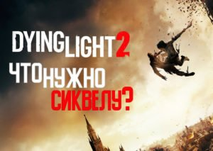 WhatWeNeedInDyingLight2[Site]